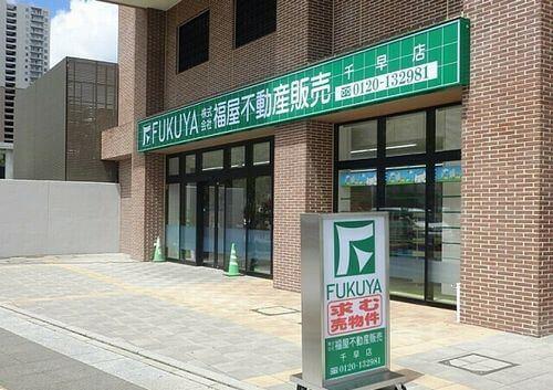 株式会社福屋不動産 千早店