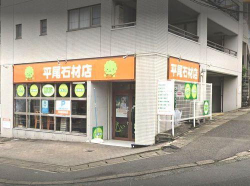 平尾石材店