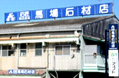 馬場石材店 本社