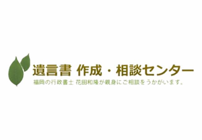 行政書士法人A.Iファースト 福岡事務所