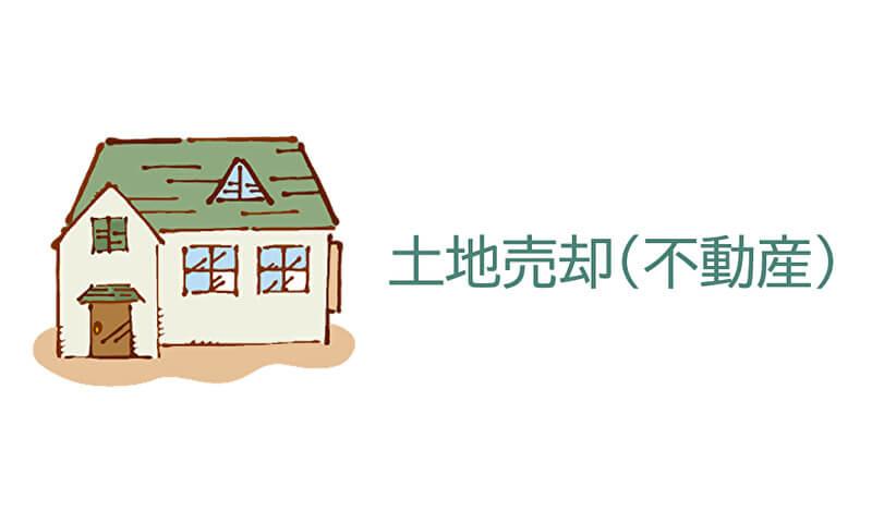 福岡の不動産探しは終活の窓口