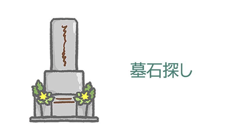 福岡の墓石探しは終活の窓口