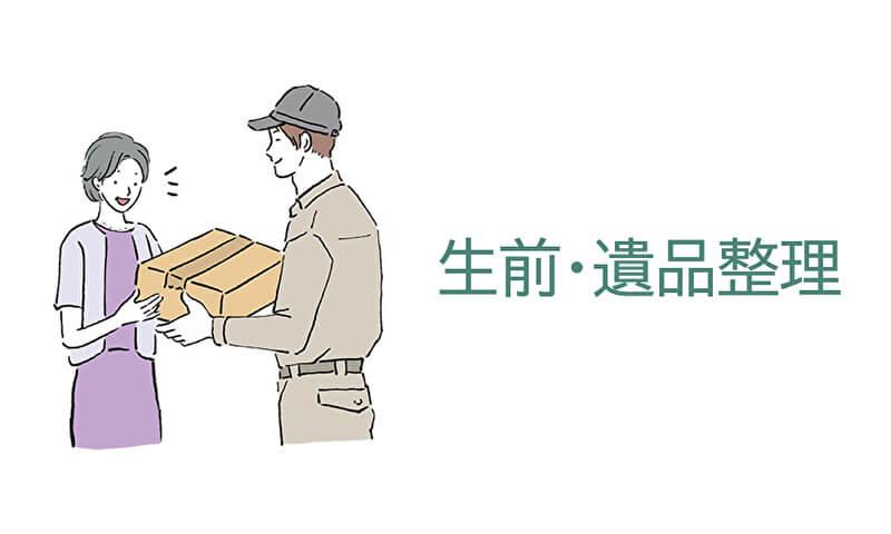 福岡市の遺品整理は終活の窓口