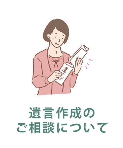 福岡で遺言作成出来る事業者をお探しの方へ