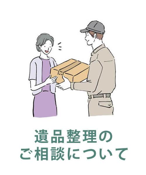 福岡で遺品整理をお探しの方へ
