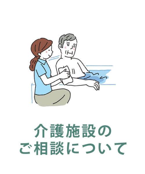 福岡で介護・老人ホームをお探しの方へ