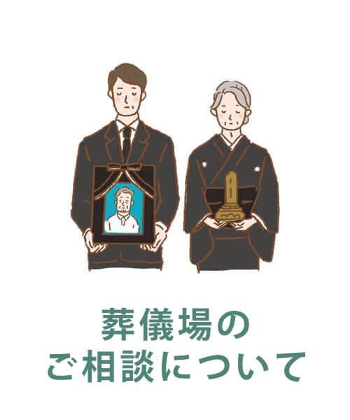 福岡で葬儀場をお探しの方へ