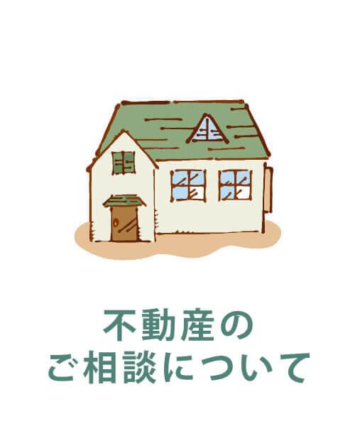 福岡で土地や家を売却したい