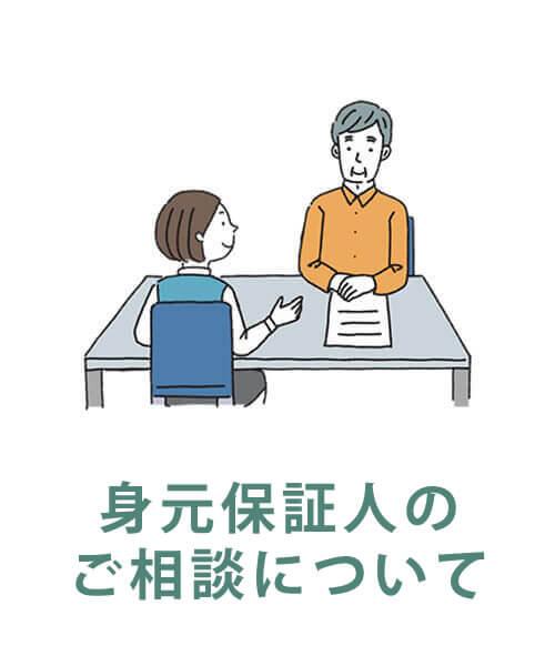 福岡で保証人をお探しの方へ