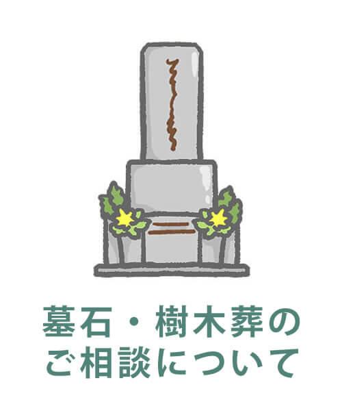福岡でお墓をお探しの方へ