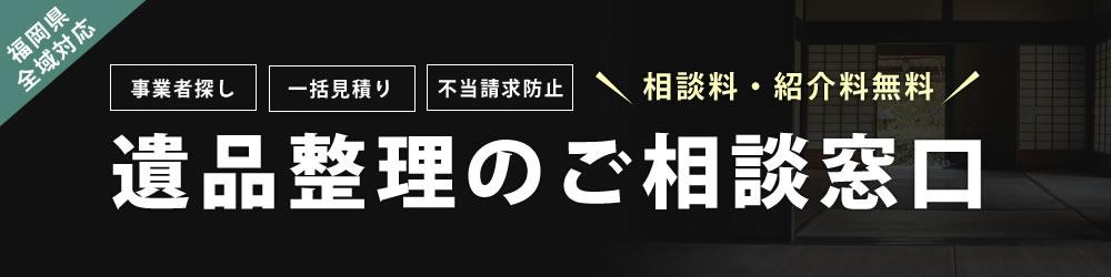 福岡の遺品整理相談窓口