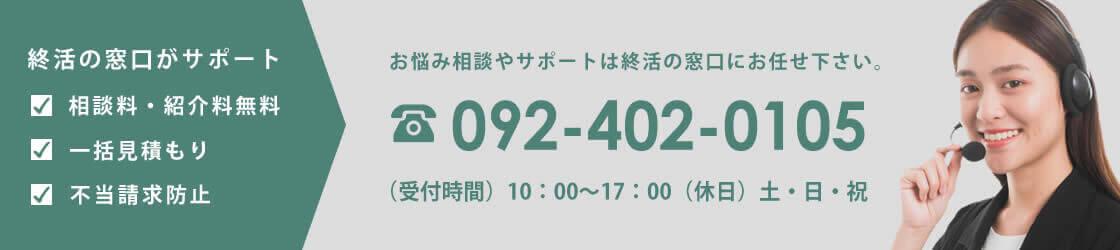 福岡市で保証人・身元引受人をお探しの方は終活の窓口へ
