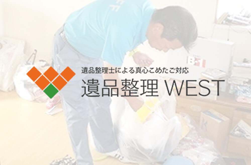 遺品整理WESTが行う遺品整理・生前整理のサービスをご紹介