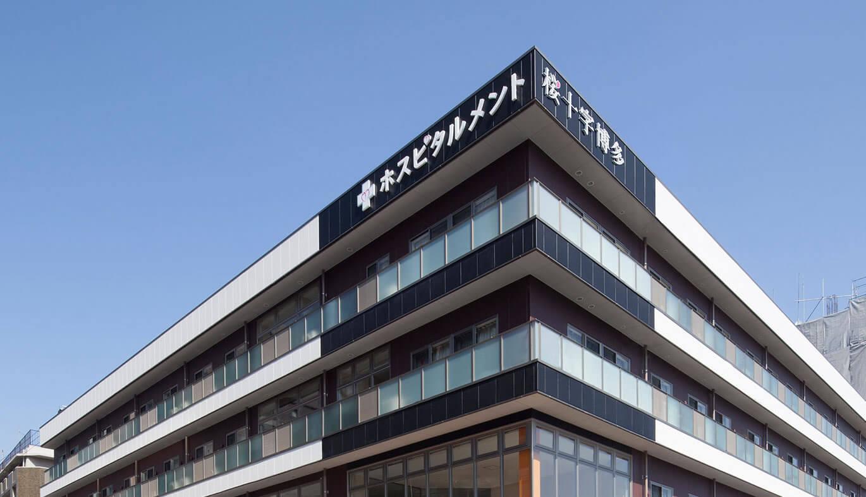 ホスピタルメント桜十字博多の介護施設サービスをご紹介