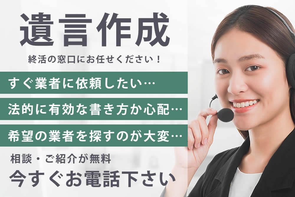 福岡の遺言サービス