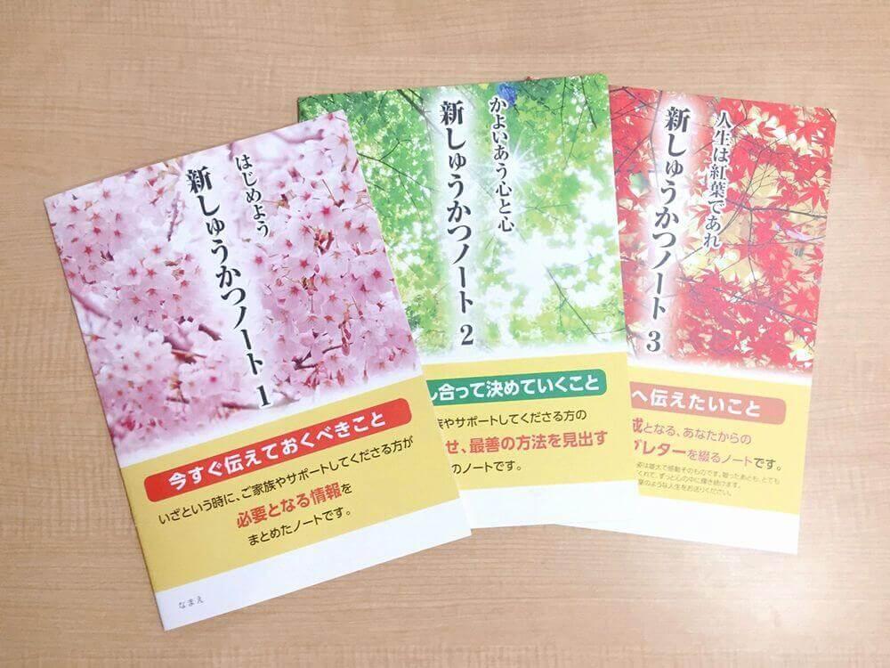 MIHAプロジェクトの『新しゅうかつノート』に注目!